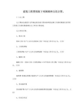 山东省建筑工程量计算规则.doc