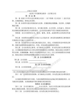 不设董事会非一人有限公司章程(南召县,已排版).doc