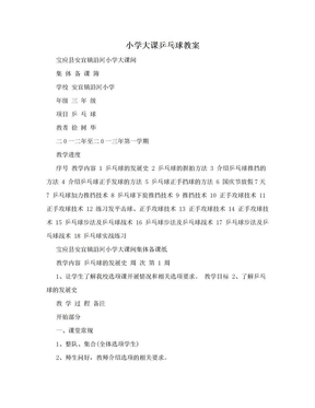 小学大课乒乓球教案.doc