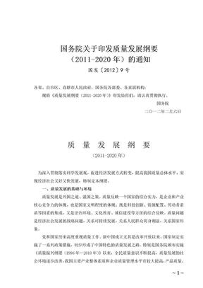 2011-2020国务院关于印发质量发展纲要.doc
