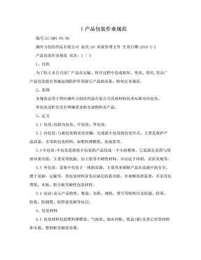 1产品包装作业规范.doc