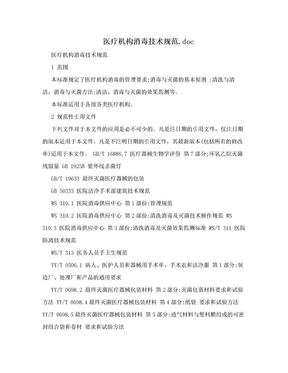 医疗机构消毒技术规范.doc.doc