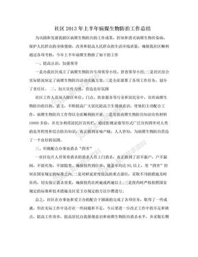 社区2013年上半年病媒生物防治工作总结.doc