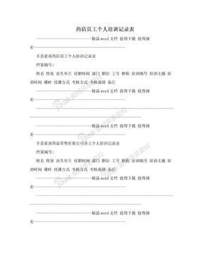 药店员工个人培训记录表.doc