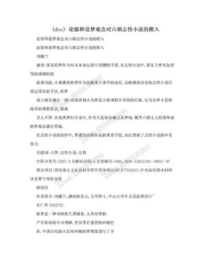 (doc) 论儒释道梦观念对六朝志怪小说的楔入.doc