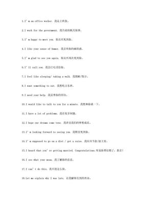 英语口语100句.doc