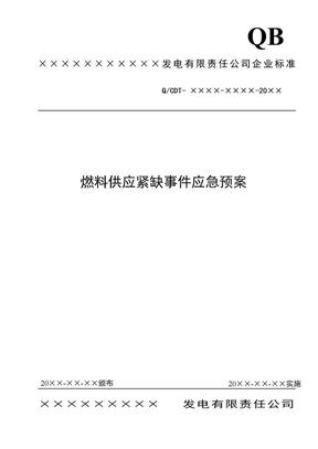 2-10燃料供应紧缺事件应急预案.doc