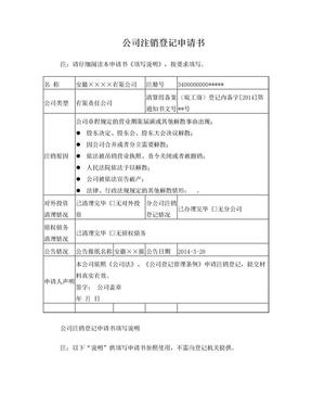 公司注销登记申请书填写样本.doc
