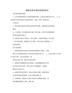 搅拌站业务部经理岗位职责.doc