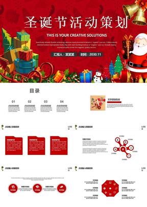 圣诞节主题活动策划方案营销汇报模板下载.pptx