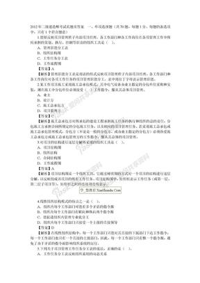 管理2012年二建考试题、答案.doc