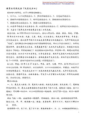 蔡昔琼 生死期与化解法.pdf