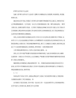 护理专业毕业个人总结范文.doc