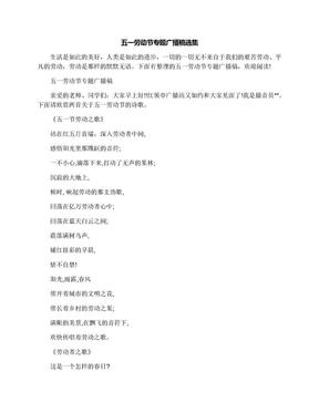 五一劳动节专题广播稿选集.docx