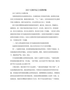 2017支部书记上党课讲稿.doc