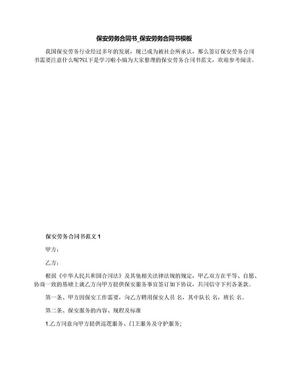保安劳务合同书_保安劳务合同书模板.docx