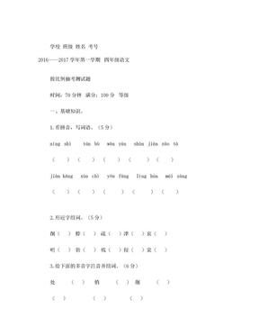 四年级语文上册竞赛试题.doc