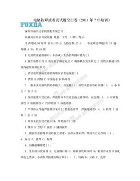 电烙铁焊接考试试题空白卷(2011年7年培训).doc