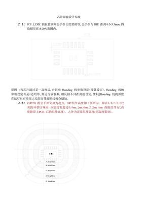 芯片焊盘设计标准.doc