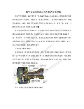 航空发动机叶片材料及制造技术现状.doc