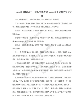creo原创教程(三),液压管路布局 proe高级应用之管道设计.doc