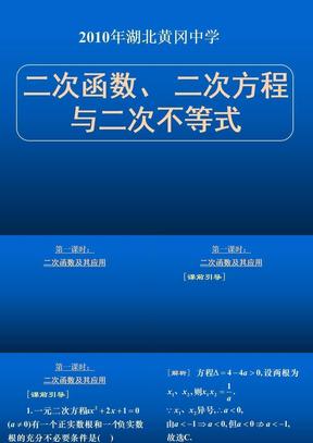 2010年湖北黄冈中学高三数学《专题二 二次函数》.ppt