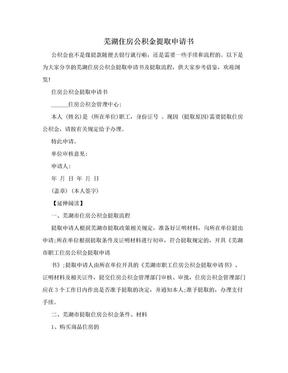 芜湖住房公积金提取申请书.doc