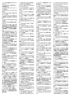 行政法与行政诉讼法行政法与行政诉讼法行政法与行政诉讼法填空.doc
