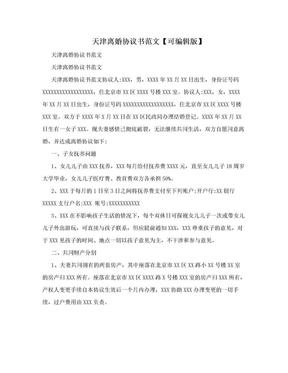 天津离婚协议书范文【可编辑版】.doc