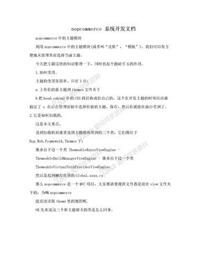 nopcommerce 系统开发文档.doc