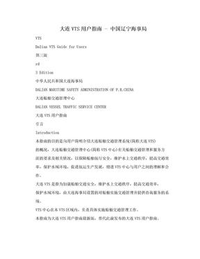 大连VTS用户指南 - 中国辽宁海事局.doc