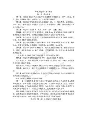 中医病历书写基本规范(2010年7月1日施行).doc
