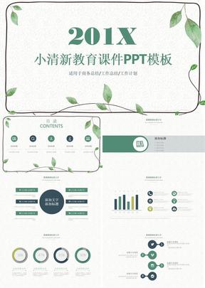 复古文艺教育教学培训PPT模板(6)