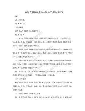 青海省最新版劳动合同书(全日制用工).doc