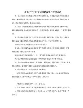 萧山广宁小区安居房建设销售管理办法.doc