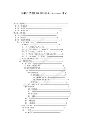 大乘百法明门论科句(科判与文句)目录.doc