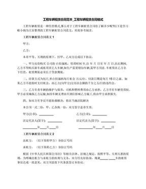 工程车辆租赁合同范本_工程车辆租赁合同格式.docx