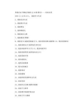 普通话水平测试话题作文30篇.doc