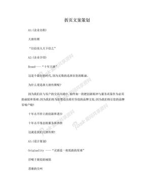 广告公司宣传折页文案doc.doc