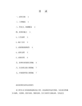 高压旋喷桩试桩总结报告.doc