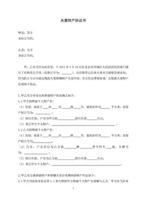 夫妻财产协议书(适用于保护女方利益).doc