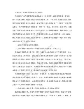 乡镇食品药品安全工作总结.doc