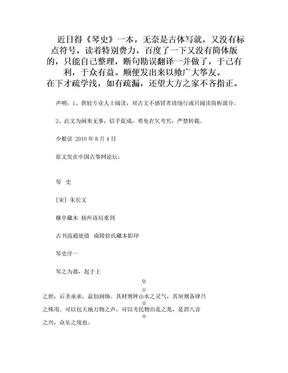 朱长文《琴史》第一卷.doc