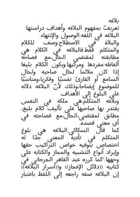 阿拉伯语修辞简明教程(第一部分).doc