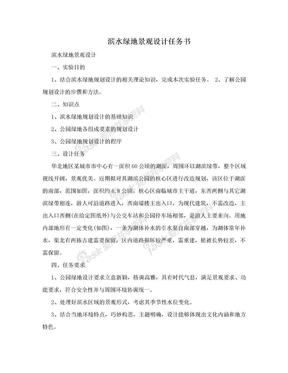滨水绿地景观设计任务书.doc