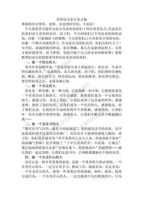 十四岁青春仪式家长代表发言稿.doc