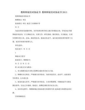 教师师徒结对协议书 教师师徒结对协议书2013.doc