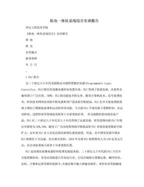 机电一体化系统综合实训报告.doc
