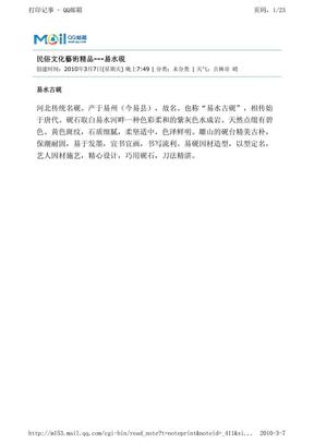 【文房四宝】名砚精品(易水砚).pdf