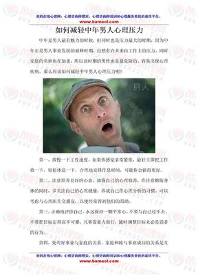 如何减轻中年男人心理压力.doc